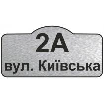 Табличка адресная, фигурная 450х235 мм