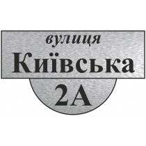 Табличка адресна, фігурна 450х300 мм