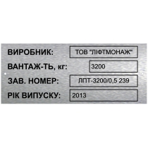 Табличка - шильда, размером 120х50 мм