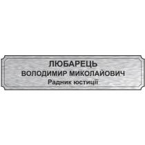 Табличка - шильда, размером 50х10 мм