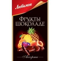 Конфеты Любимов Фрукты в шоколаде ассорти, 150г