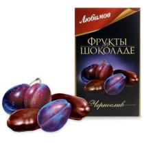 Конфеты Любимов Чернослив в шоколаде, 150г