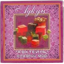 Лукум Коктейль 250 г