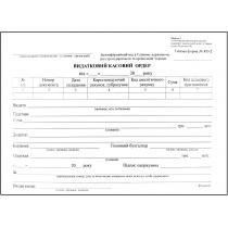 Расходный кассовый ордер тип бумаги офсетный формат А5 1+0 100 листов
