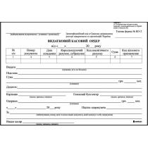 Расходно-кассовый ордер тип бумаги газетный формат А5 1+ 0 100 листов