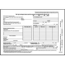 Отчет об использовании средств выданных на командировку или под отчет тип бумаги офсетный формат А5