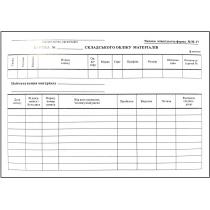 Карточка складского учета материалов, М-17, А5, 1 + 1, картон