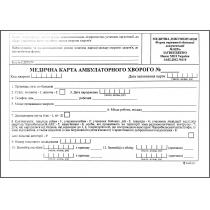 Медицинская карта амбулаторного больного тип бумаги офсетный формат А5 30 листов