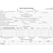 Накладная товарно-транспортная тип бумаги газетный формат А4 блок 25 штук с нумерациею