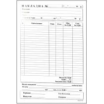Накладная товарная односторонняя тип бумаги офсетный формат А5 100 штук блок