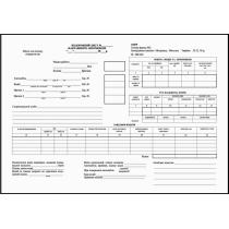 Путевой лист грузового автомобиля строгой отчетности форма 2 50 листов