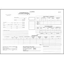 Путевой лист грузового автомобиля форма 2 тип бумаги офсетный 100 листов с нумерацией