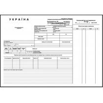 Путевой лист грузового автомобиля международный форма 1 50 штук