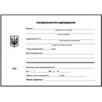 Удостоверение про командировку тип бумаги офсетный 100 штук