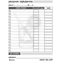 Счет официанта тип бумаги самокопировальный формат А6 100 листов