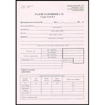 Талон заказчика строгой отчетности форма 1-ТС 50 листов
