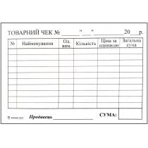 Чек товарный горизонтальный тип бумаги самокопировальный формат А7 100 листов