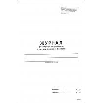 Журнал реєстрації інструктажів з питань пожежної безпеки, офсет, 50 аркушів, А4