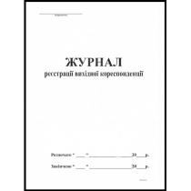 Журнал реєстрації вихідної кореспонденції, офсет, 50 аркушів, А4