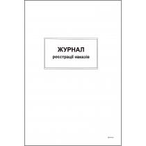 Журнал реєстрації наказів формат А4 50 аркушів офсет
