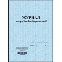 Журнал реєстрації вихідної кореспонденції тверда палітурка формат А4 96 аркушів офсет вертикальна