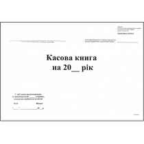 Книга кассовая формат А5 100 листов самокопирующая горизонтальная