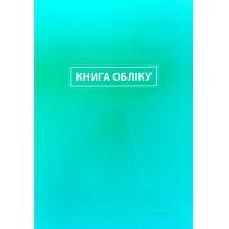 Книга учета твердый переплет 192 листа линейка офсет