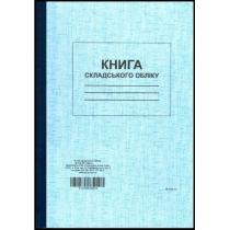 Книга складского учета твердый переплет формат А4 96 листов офсет вертикальная