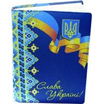 """Щоденник недатований А5, """"Слава Україні"""", обкладинка - гобелен, кремовий блок"""