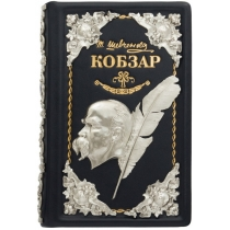"""Книга """"Кобзар""""- подарункове видання"""