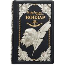 "Книга ""Кобзар""- подарочное издание"
