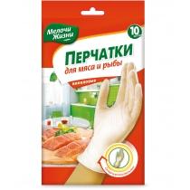 Перчатки виниловые для мяса и рыбы  Мелочи жизни 10 шт