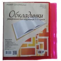 """Обложка для книг регулируемая """"Супер"""", 5-11кл, ПВХ, Неон"""
