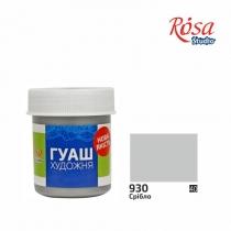 Краска гуашевая, Серебро, 40мл, ROSA Studio