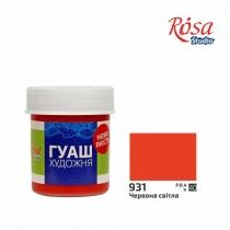 Краска гуашевая, Красная светлая, 40мл, ROSA Studio