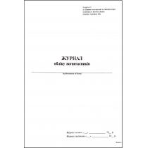 Журнал учета наличия огнетушителя на объекте формат А4 24 листа