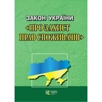 """Книга Закон Украины """"О защите прав потребителей"""""""