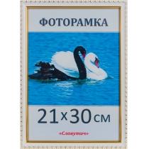 Фоторамка А4, 21*30, белая с золотом