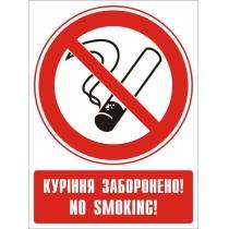 """Знак забороняючий """"Забороняється курити"""" ( діам. 150 мм, самоклейка)"""