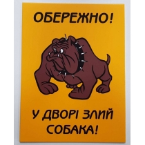 """Табличка """"Обережно! У дворі злий собака"""" (размер 200х150 мм, пластик ПВХ 2 мм)"""