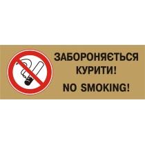 """Табличка запрещающая """"Запрещается курить""""  (размер 250х95 мм, пластик, цвет латунь)"""