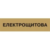 """Табличка обозначения помещения """"Элетрощитовая""""  (размер 300х80 мм, пластик, цвет латунь)"""