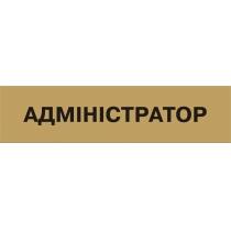 """Табличка обозначения помещения """"Администратор""""  (размер 300х80 мм, пластик, цвет латунь)"""