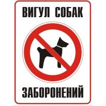 "Табличка запрещающая ""Выгул собак запрещен"" (размер 330х440 мм, пластик)"