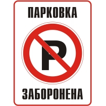 "Табличка запрещающая ""Парковка запрещена"" (размер 330х440 мм, пластик)"
