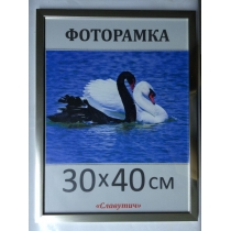 Фоторамка А4, 30*40, 1611-32, серебристая
