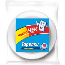 Тарелки Чесно Чек десертные 160 мм 10 шт