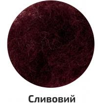 Шерсть для валяния кардочесана, Сливовый, 10г, ROSA TALENT