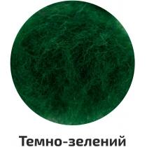 Шерсть для валяния кардочесана, Темно-зеленый, 10г, ROSA TALENT