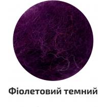 Шерсть для валяния кардочесана, Фиолетовый темный, 10г, ROSA TALENT